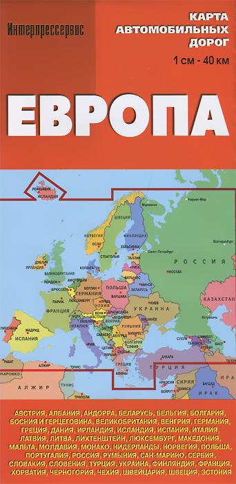 Европа. Карта автомобильных дорог атлас автомобильных дорог россия сопредельные государства западная европа азия