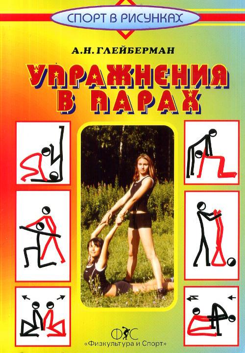 А. Н. Глейберман Упражнения в парах а н глейберман упражнения с набивным мячом