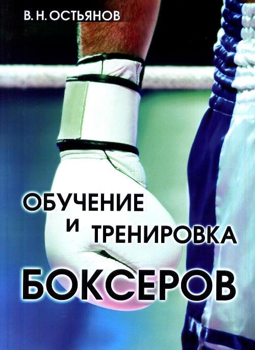 Обучение и тренировка боксеров. В. Н. Остьянов