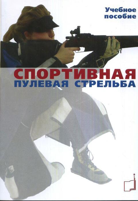 Спортивная пулевая стрельба. Ю. Н. Шилин, А. А. Насонова