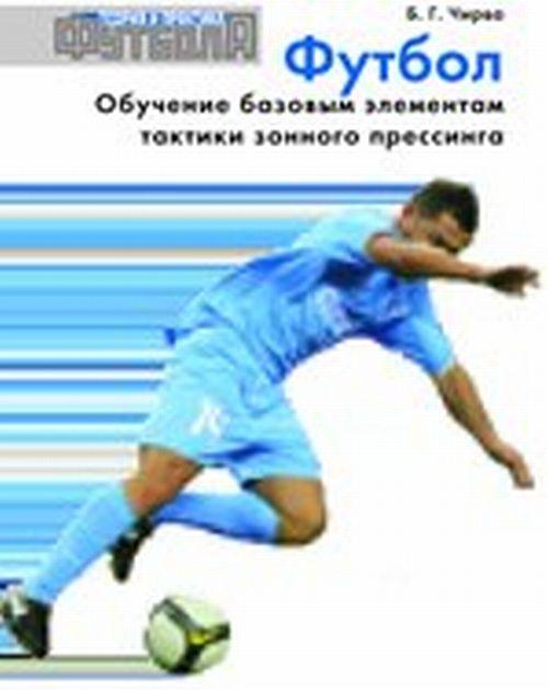 Б. Г. Чирва Футбол. Обучение базовым элементам тактики зонного прессинга учебник тактики