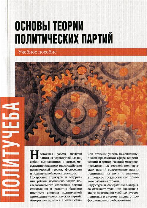 Основы теории политических партий владимир валерьевич сулаев стаунтон – кохрэйн 80 партий