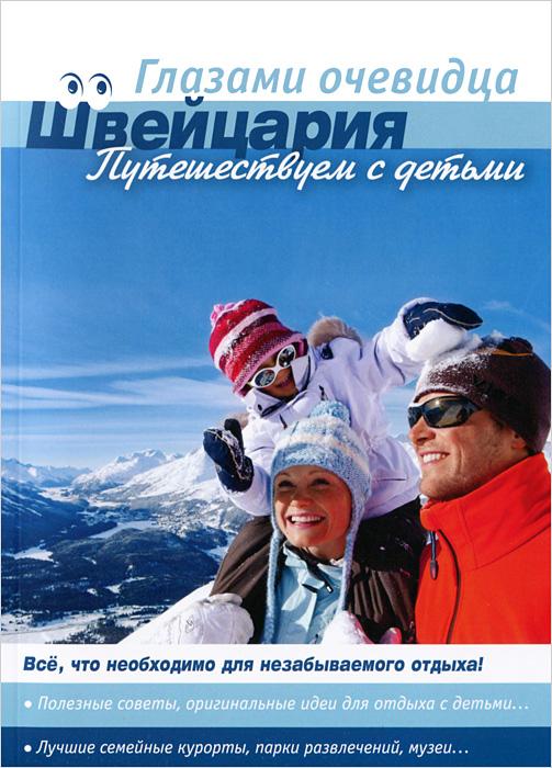 Екатерина Пугачева, Сергей Серебряков Швейцария. Путешествуем с детьми головин в л швейцария берн женева цюрих люцерн лугано