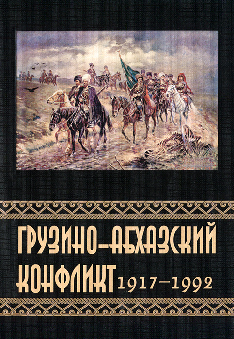 Грузино-Абхазский конфликт 1917-1992 жирохов м грузино абхазский конфликт история одной войны