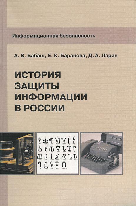Информационная безопасность. История защиты информации в России