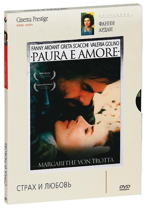 Коллекция Фанни Ардан: Страх и любовь валерия вилюнова наталья магай мария романова кто что ест