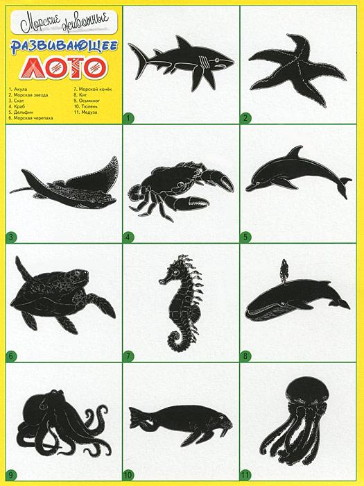 Морские животные. Развивающее лото