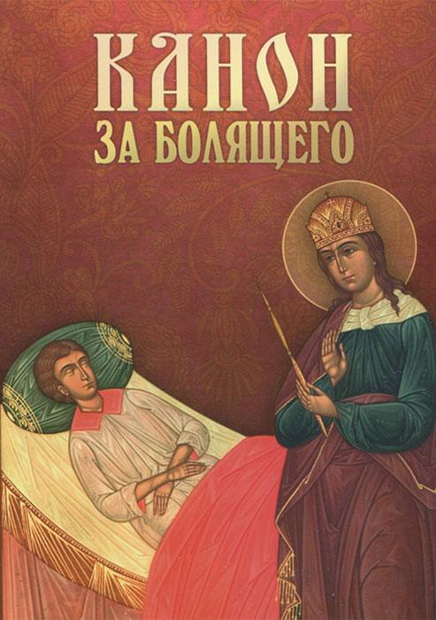 Андрей Плюснин Канон за болящего канон за болящего с приложением молитв об исцелении болящих