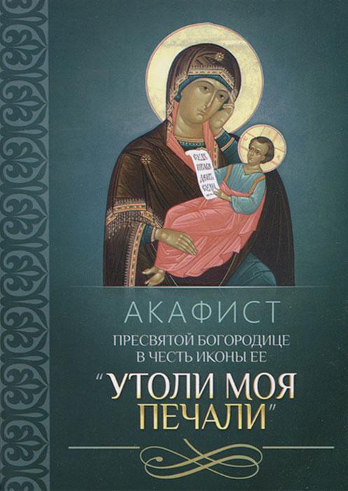 Акафист Пресвятой Богородице в честь иконы Ее Утоли моя печали ISBN: 978-5-9968-0249-4