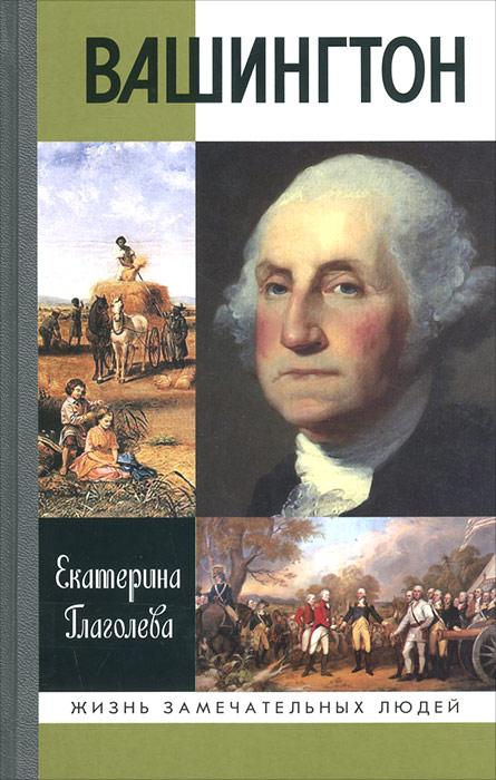 Екатерина Глаголева Вашингтон екатерина глаголева луи рено