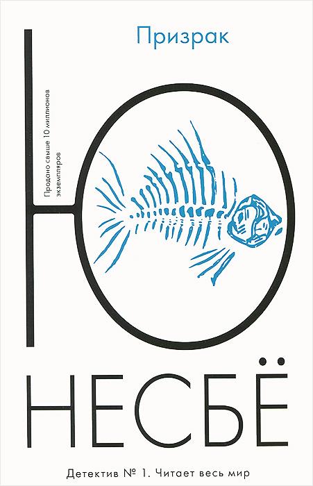 Ю Несбе Призрак ISBN: 978-5-389-05954-2
