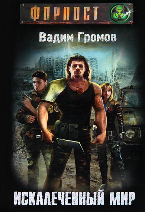 Вадим Громов Искалеченный мир