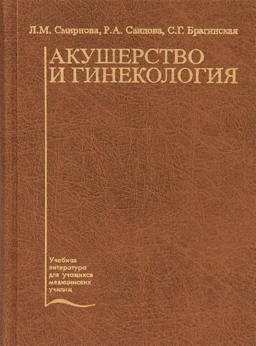 Zakazat.ru: Акушерство и гинекология. Л. М. Смирнова, Р. А. Саидова, С. Г. Брагинская
