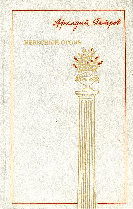 Аркадий Петров Небесный огонь акафист святителю николаю мирликийскому чудотворцу