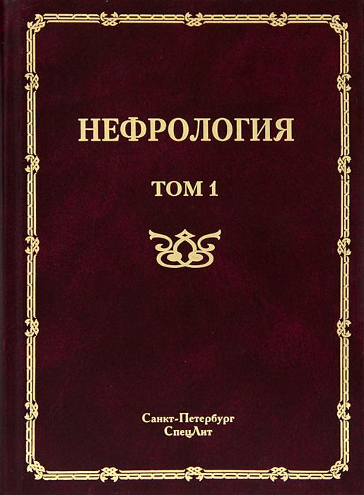Нефрология. В 2 томах. Том 1. Заболевания почек