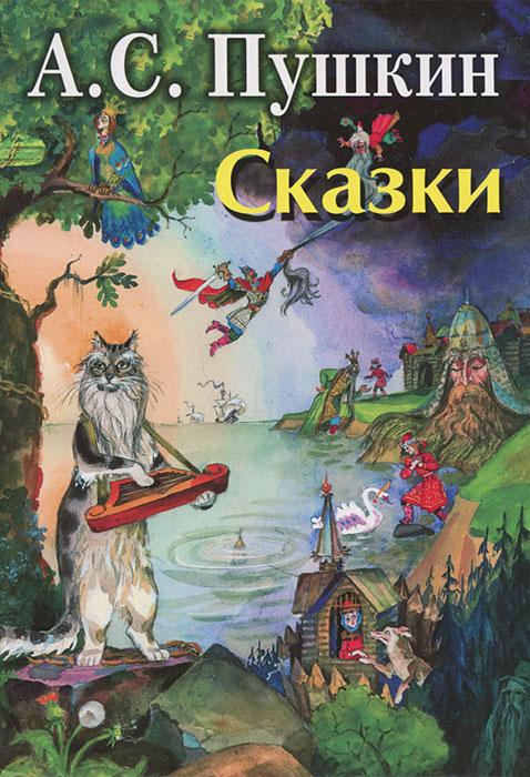 Купить А. С. Пушкин. Сказки
