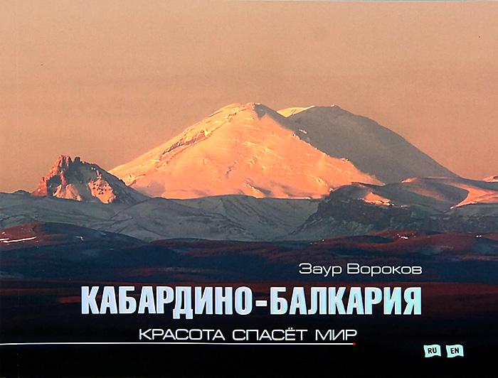 Заур Вороков Кабардино-Балкария. Красота спасет мир. Фотоальбом кабардино балкария красота спасет мир фотоальбом