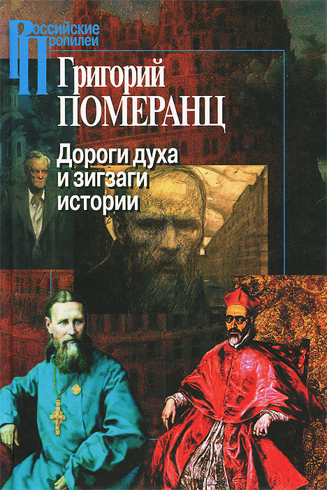 Григорий Померанц Дороги духа и зигзаги истории россия в диалоге культур