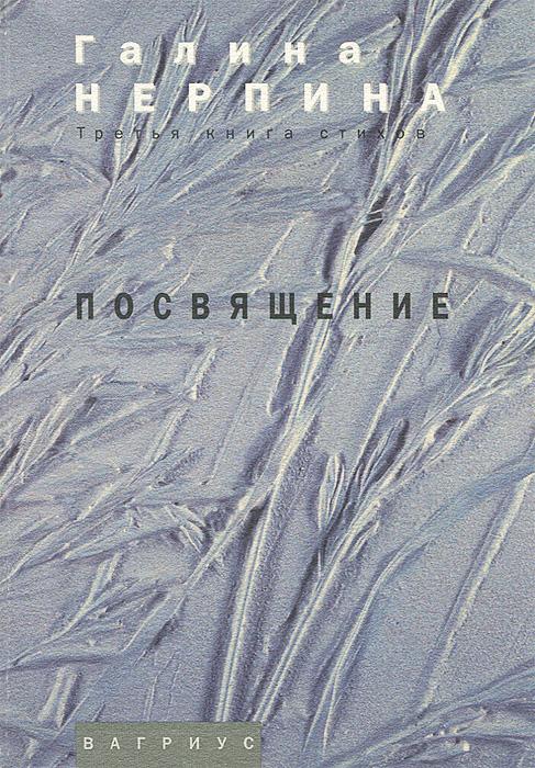 Галина Нерпина Посвящение два венка посвящение ольге седаковой