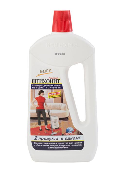 Шампунь для всех типов моющих пылесосов Bagi Штихонит, 1 лH-395620-0Штихонит - особый шампунь для чистки и обновления ковров, ковровых покрытий и обивочных тканей. Пригоден для всех типов моющих пылесосов. Средство удаляет пятна, грязь, нейтрализует неприятные запахи (в том числе от домашних животных), придает запах свежести.Примечание перед использованием: колпачек бутылки является мерным стаканчиком. Процесс чистки коврового покрытия должен осуществляться в соответствии с инструкцией по эксплуатации на данный тип пылесоса. Перед применением проверьте стойкость краски в незаметном месте.Способ применения: 1. Для приготовления моющего раствора: влить в емкость для моющего пылесоса 2-4 колпачка средства (в зависимости от степени загрязнения) на 4 л воды и хорошо перемешать. 2. Для чистки ковров и мягкой мебели вручную: влить 3-5 колпачков средства в 5 л воды и хорошо перемешать. Равномерно распределить по ковру и почистить мягкой щеткой. Через 15-20 минут удалить остатки средства с помощью обычного пылесоса и оставить до полного высыхания. Не давать средству высохнуть на ковре или обивке до окончания чистки.Меры предосторожности: Препарат не годится для употребления в пищу. Хранить в недосягаемом для детей месте. В случае попадания в глаза, немедленно промыть проточной водой. Если вы проглотили средство, необходимо выпить воды и обратиться к врачу. Характеристики: Объем: 1 л.Размер бутылки: 14 см х 4 см х 29 см.Размер упаковки: 14 см х 4 см х 29 см.Состав: анионный детерагент, поглотитель запахов, активные вещества, средство для защиты кожи рук.