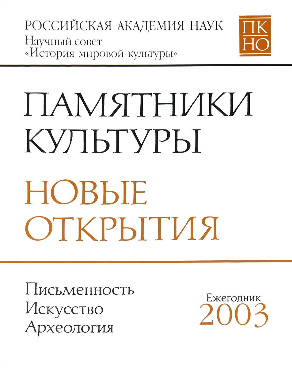 Памятники культуры. Новые открытия. Ежегодник 2003