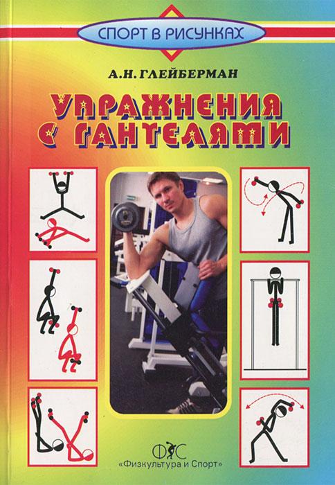 А. Н. Глейберман Упражнения с гантелями а н глейберман упражнения с набивным мячом
