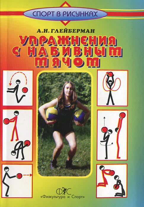 А. Н. Глейберман Упражнения с набивным мячом 50 незаменимых упражнений для здоровья dvd