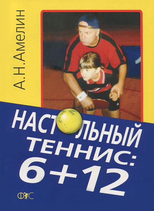 Настольный теннис: 6+12. А. Н. Амелин