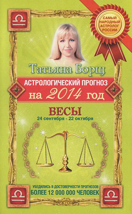 Татьяна Борщ Астрологический прогноз на 2014 год. Весы какие лучше межкомнатные двери