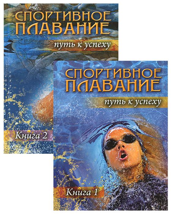 Спортивное плавание. Путь к успеху. В 2 книгах (комплект из 2 книг)