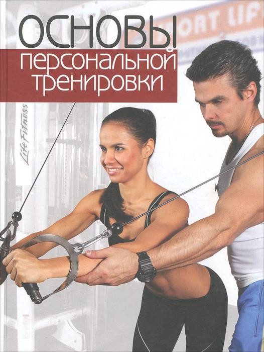 Основы персональной тренировки
