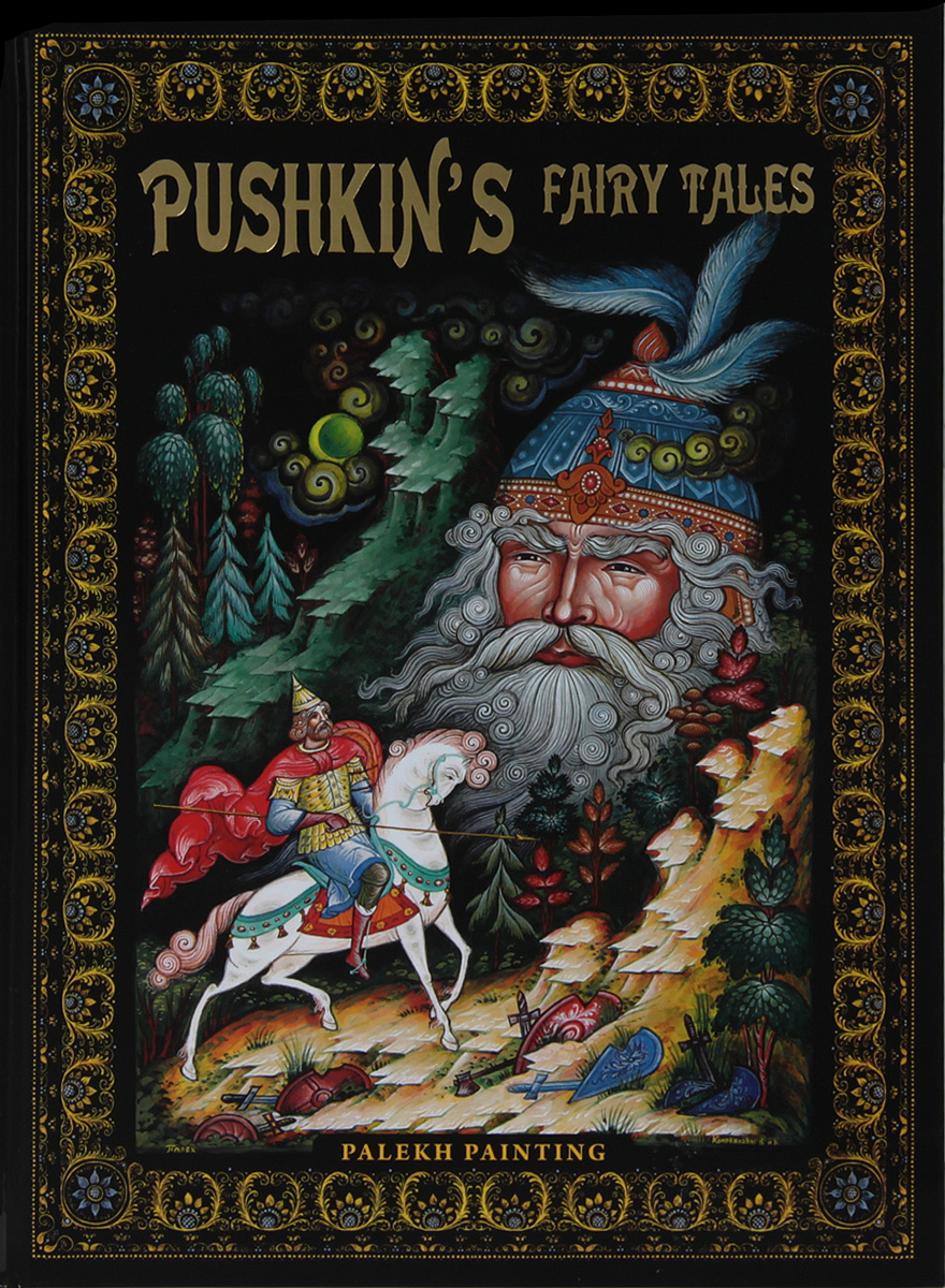 А. С. Пушкин Pushkin's Fairy Tales the russian icon альбом