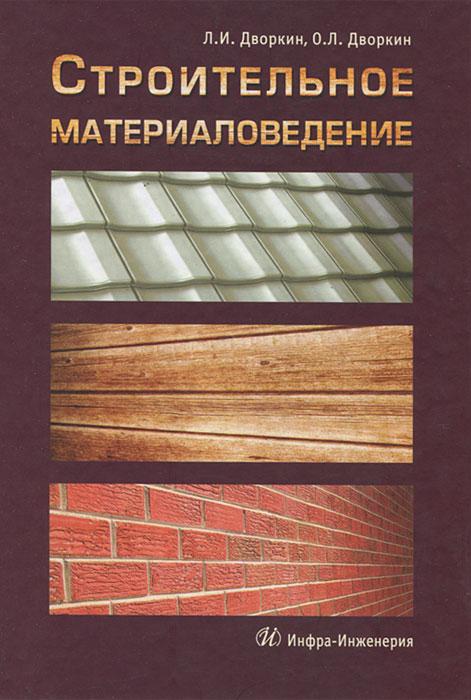 Л. И. Дворкин, О. Л. Дворкин Строительное материаловедение