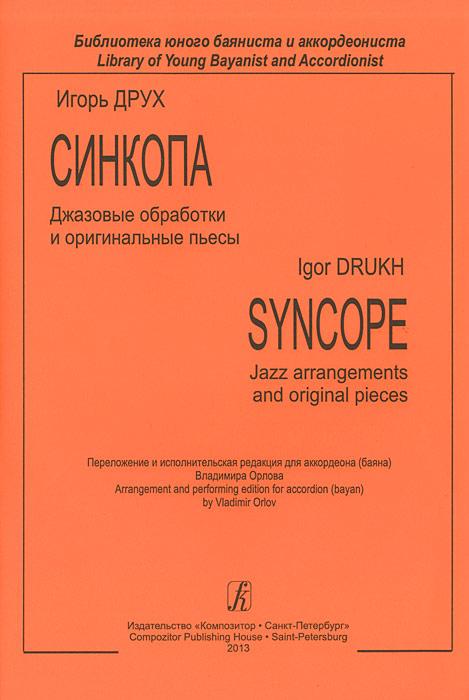 все цены на Игорь Друх Синкопа. Джазовые обработки и оригинальные пьесы / Syncope: Jazz Arrangements and Original Pieces