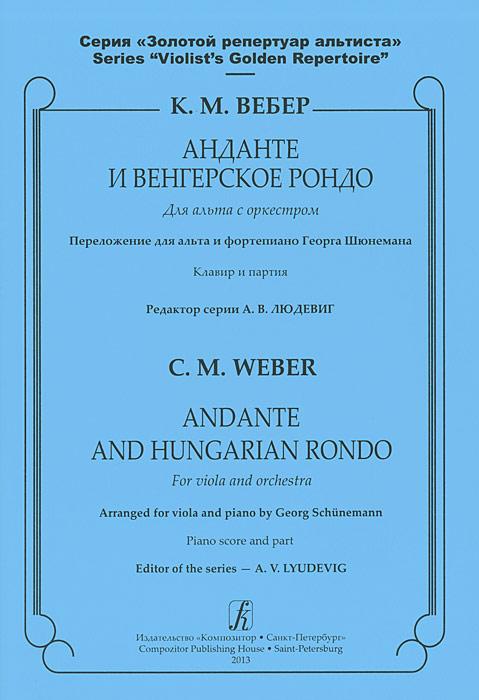 К.М. Вебер Анданте и Венгерское рондо для альта с оркестром. Клавир и партия джулио каччини джулио каччини ave maria переложение для трубы и фортепиано в сердюка клавир и партия