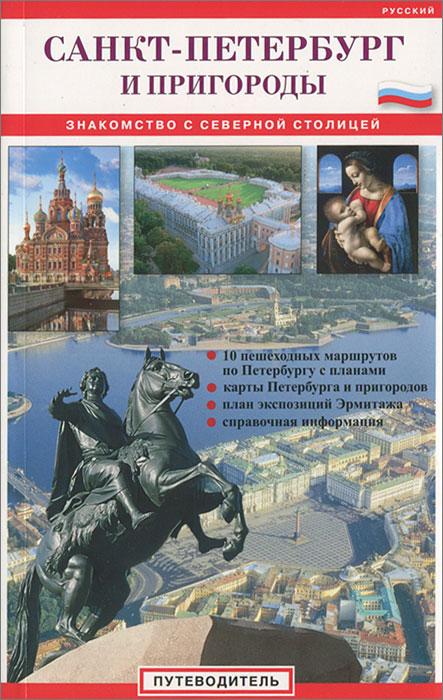 Фото О. Н. Котомин Санкт-Петербург и пригороды. Знакомство с Северной столицей. Путеводитель тарифный план