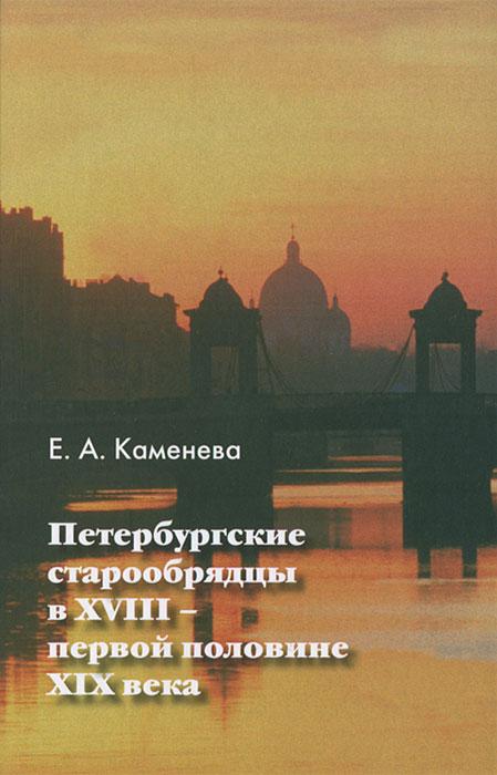 Петербургские старообрядцы в XVIII - первой половине XIX века. Е. А. Каменева