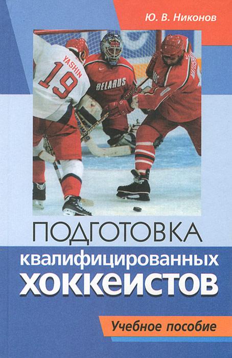 Подготовка квалифицированных хоккеистов. Ю. В. Никонов