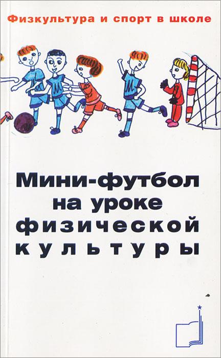 М. П. Веревкин Мини-футбол на уроке физической культуры