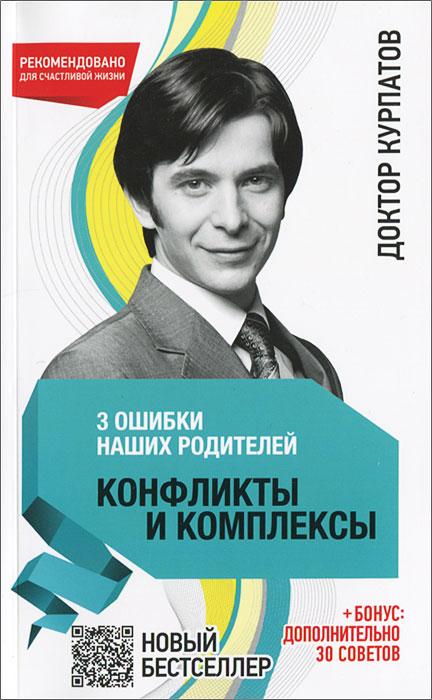Андрей Курпатов Три ошибки наших родителей. Конфликты и комплексы детство лидера