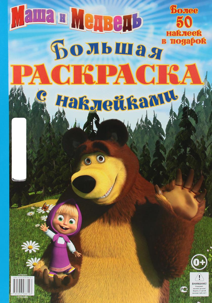 Маша и Медведь. Большая раскраска с наклейками кузовков о р маша и медведь большая раскраска с наклейками