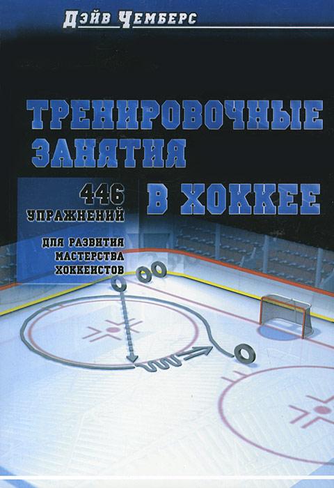 Тренировочные занятия в хоккее. 446 упражнений для развития мастерства. Дэйв Чемберс