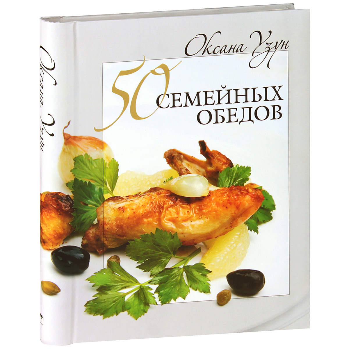 Оксана Узун 50 семейных обедов