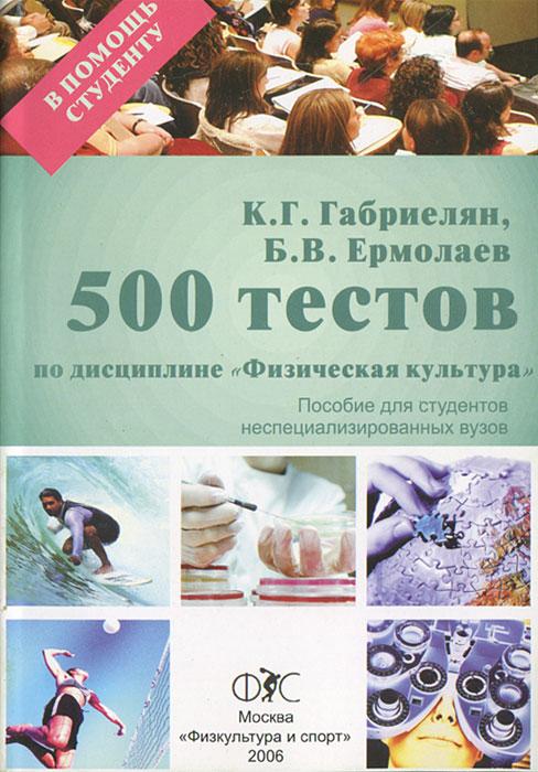 500 тестов по дисциплине