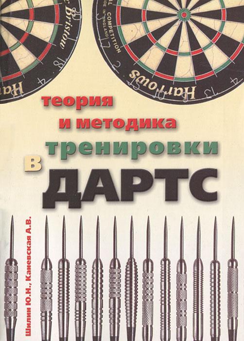 Ю. Н. Шилин, А. В. Каневская Теория и методика тренировки в дартс ISBN: 5-8134-0116-4