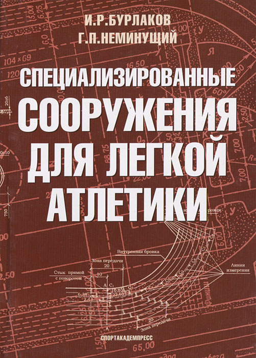 И. Р. Бурлаков, Г. П. Неминущий Специализированные сооружения для легкой атлетики обувь для легкой атлетики asics hypersprint
