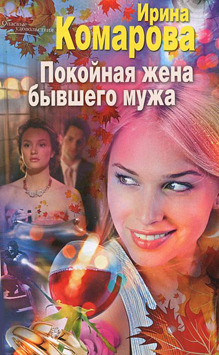Ирина Комарова Покойная жена бывшего мужа захаров в н великие правители том 18 императрица всероссийская елизавета петровна