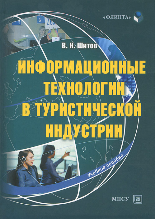 9785976515536 - В. Н. Шитов: Информационные технологии в туристической индустрии - Книга
