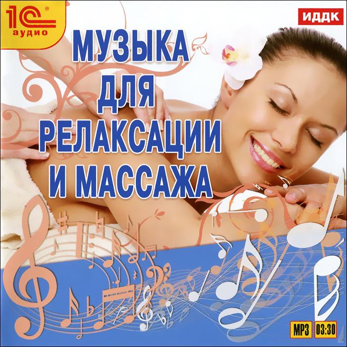 Музыка для релаксации и массажа (mp3)