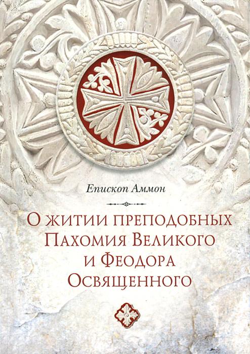 О житии преподобных Пахомия Великого и Феодора Освященного случается размеренно двигаясь